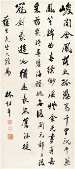 书法 by lin shaonian