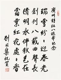 书法 by liu kaiqu