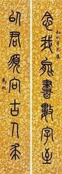 篆书七言 对联 (couplet) by ma heng