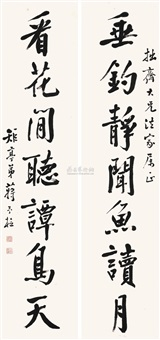 行书七言联 (calligraphy) (couplet) by jiang yujian