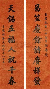 楷书八言联 (couplet) by cen guangyue