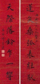 书法对联 (couplet) by qi junzao