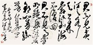 李白诗 将进酒 by pei chuanshi