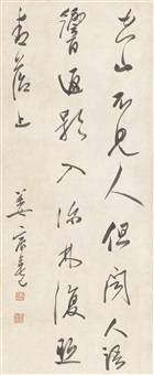 wang wei's poem in running script by jiang chenying