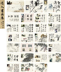 书画册 (album of painting and calligraphy) (album of 26) by various chinese artists