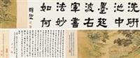 溪岸读书 by ji dafu