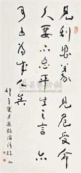 书法 by lin fan