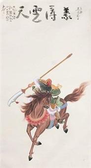 义薄云天 by huang chishi