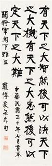 行书格言 by luo fukan