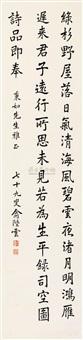 书法 by yu biyun