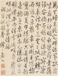 ci poem in running script by bian shoumin
