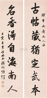行书七言联 (calligraphy) (couplet) by jiang xiangchi