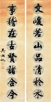 吴湖帆(1894-1968) 行书八言联 by wu hufan