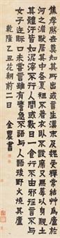 隶书 镜片 纸本 by jin nong