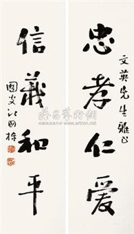 行书四言联 (couplet) by jiang guodong