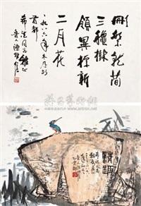 书法 情趣 (2 works) by chen weixin