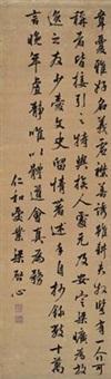 行书 (calligraphy) by liang qixin