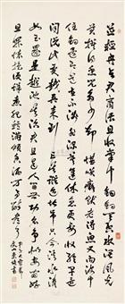 行书词 (running script calligraphy) by chong qi