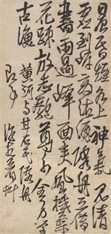 草书 立轴 纸本 (cursive script calligraphy) by xu you