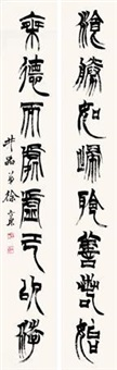 书法对联 (couplet) by xu sangeng