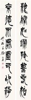 书法对联 (couplet) by xu sangeng