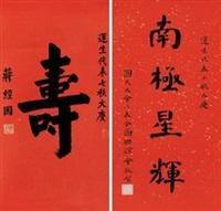 楷书 (两幅) (2 works) by jiang jingguo