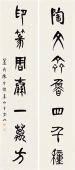 篆书七言 对联 (couplet) by chen jieqi