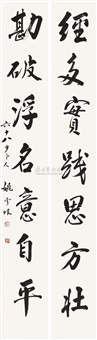 书法对联 (couplet) by yao xueyin