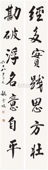 书法对联 (couplet) by yao xueyin