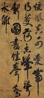 书法 by emperor chongzhen