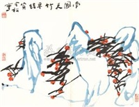 南国天竹早结实 by feng jinsong