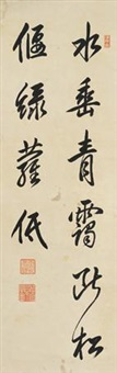 行书 by emperor kangxi