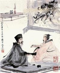 诗向会人吟 by fu baoshi