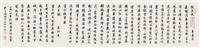 书法横屏 by ren zheng