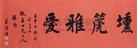 """楷书""""埙篪雅爱"""" by liang yaoshu"""