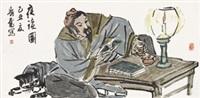 夜读 镜片 设色纸本 by liu sifen