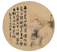 calligraphy by hu gongshou and ren bonian