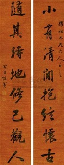 行书八言联 (couplet) by chen mian