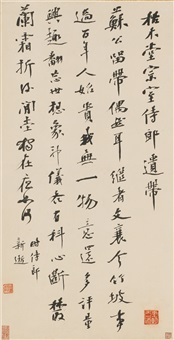 poems in running script by liang dingfen
