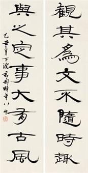 隶书八言 对联 (couplet) by qian juntao