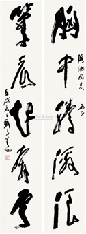 书法对联 (couplet) by liu zishan