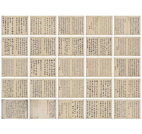 摹古帖二十种 calligraphy album w23 works by wang shu