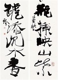 草书五言 对联 水墨纸本 (couplet) by cheng shifa