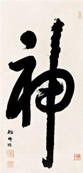 """行书""""神"""" by ji juemi"""