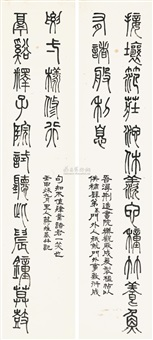 篆书十七言联 (calligraphy) (couplet) by jiang weiji