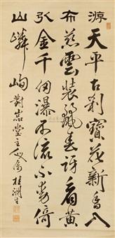 书法 by xue minggao