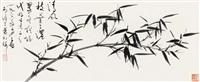 墨竹 镜框 水墨纸本 by xu zihe