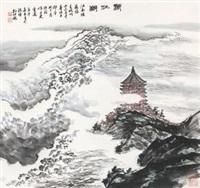 浙江潮 by kong zhongqi