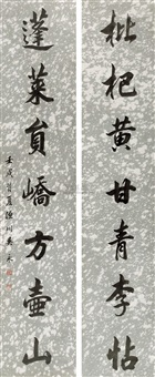 行书七言联 (running script) (couplet) by wu yong