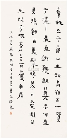 隶书苏轼文 calligraphy in official script by lu fusheng